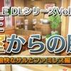 3DS「THE 密室からの脱出 ~愉快なサルとファミレス編~」レビュー!新キャラ登場?!ドリンクバーも混ぜ放題!