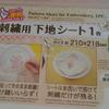 【検証予告】100円ショップの道具で本格的な刺繍は出来るのか検証してみる part1