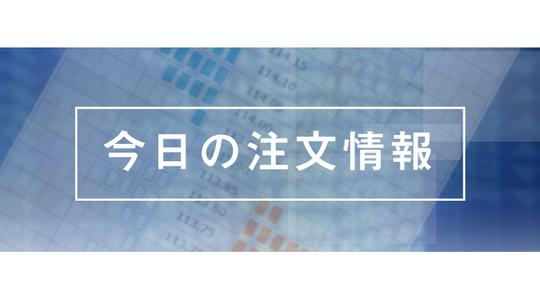 「レンジの上限・下限を意識」今日の注文情報 ドル/円 2019/08/22 17:20