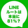 LINEルートの交換率が実は81%を下回るって知っていましたか?