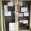 佐賀県 唐津市  昼食 生姜焼き定食  呼子
