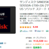 ThinkPad E430 1TB SSDへの換装