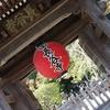 「鎌倉」行ってみた!