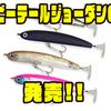 【ハンクル】i字系のボディにシャッドテールを組み合わせた「ベビーテールジョーダン65」発売!
