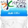 糖尿病予備軍と言われ、「富士山のバナジウム天然水」を自販機で買い飲んでみた。