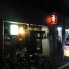 墨田区向島 ラストはのみくい処 かどやで日本酒三昧でした(笑)!!!