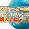ダウンハガー800ハーフレングス#3を購入!3シーズン対応ULシュラフ!