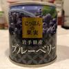 岩手県産のブルーベリーのシラップ漬け缶詰で作るブルーベリーヨーグルト【にっぽんの果実 岩手県産 ブルーベリー/K&K】