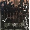 161101 かもめ @東京芸術劇場 プレイハウス