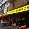 東京・池袋の壬生は、ラー油入りつゆで食べるお蕎麦やさんでした!《お蕎麦を食べるシリーズ #9》