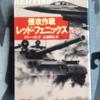 第二次朝鮮戦争、1989(前編)