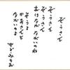 「ぞうさん」(まど・みちお作詞 酒田富治作曲)まど・みちお小野忠男