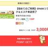 2500円以上のマッサージを受けて3000円還元 モッピー入会でさらに1000円 4000円分→約3200ANAマイルに