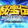 秘宝伝Rev. 解析情報