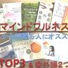 マインドフルネス~初めはこの本を読むべし!TOP3とオマケ~メンタルハック術②