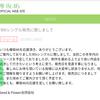 欅坂46 9thシングル延期に隠された『オタ卒は今』はただの偶然?