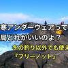 【冬釣り最強】防寒アンダーウェア『ハヤブサ・フリーノット』全力でおすすめする。