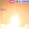 中国、無人の月面探査機「嫦娥(じょうが)5号」打ち上げ成功動画!月面到着はいつ?