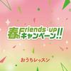 """春のFriends-upキャンペーン!""""終了しました!"""