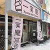 札幌北区麻生「一実庵」のフルーツサンド