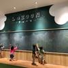 子ども向け施設「ラズーン」ラゾーナ川崎がより子連れフレンドリーに