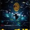 映画感想 ザック・スナイダー監督 『ウォッチメン』