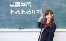 おかげさまで大好評!英語学習あるある川柳【中間発表】