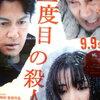 映画『三度目の殺人』封切り日に観る