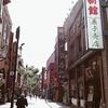 横浜中華街 時世の写 Ⅲ