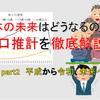 日本の人口の推計を年別に徹底解説!日本に未来はあるのか?本気で考えないと本当にヤバイって話【平成、令和から未来へ】