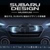 ● SUBARU VIZIVシリーズが大集合! スバルデザインの「今」がわかるイベント開催中