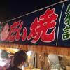 たい焼きレポ#193「熱田まつりの屋台」in名古屋市熱田区