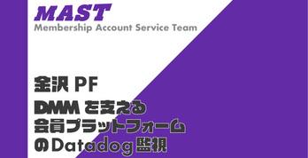 DMMを支える会員プラットフォームのdatadog監視