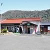 美祢線:於福駅 (おふく)