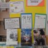 五條西中学校職業体験生さんおすすめの本!