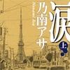 おすすめの恋愛ミステリー小説 5冊の名作を楽しもう!
