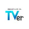 【無料】TVerで見れるおすすめ番組5選!