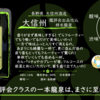 【金曜日の有名銘柄】大信州 梓水龍泉 鑑評会出品仕込【FUKA🍶YO-I】