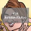 #16_あけたのかってんだぃっ(by けいじ)