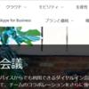 Office365 Skype for Businessのオプションプラン名が変更となったようです。