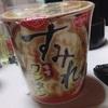 セブンイレブン『すみれ 味噌ワンタンスープ』