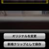 iPhoneユーザーがDropboxのボーナス容量をもらうときの手順案