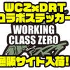 【ワーキングクラスゼロxDRT】クラッシュシリーズデザインのステッカー「ウェポン、デストラクションステッカー」通販サイト入荷!