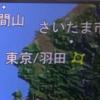 ANAで珍事件!!一体どこに着陸する?羽田に向かうはずがまさかの…