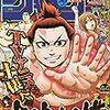 【漫画】週刊少年ジャンプ2018年44号  感想