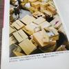 【書籍解説】現役商社マンが語る!!「誰がアパレルを殺すのか~第1章~」