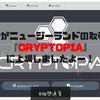 【仮想通貨】ついに!XPがニュージーランドの取引所『Cryptopia』に上場しましたよー!