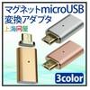 これはいい!上海問屋からマグネットで着脱できるmicro USBアダプタ登場!