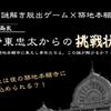 【東京】夜のお寺で謎解き「築地本願寺〜天才建築家伊東忠太からの挑戦状〜」を紹介