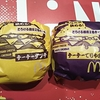 マクドナルドのチーチーダブチとチーチーてりやきを食べ比べてみた。